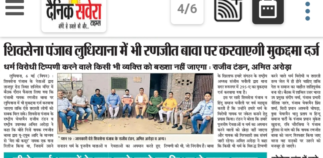 DENIK BHASKA NEWS 07/05/20