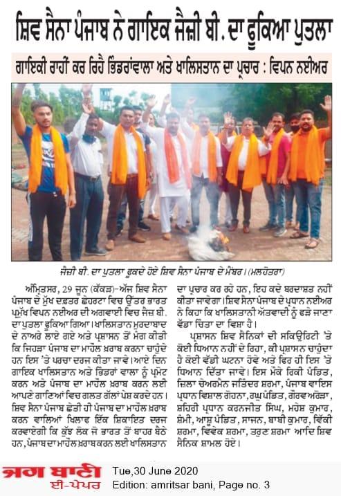 vipin nayyar from amritsar