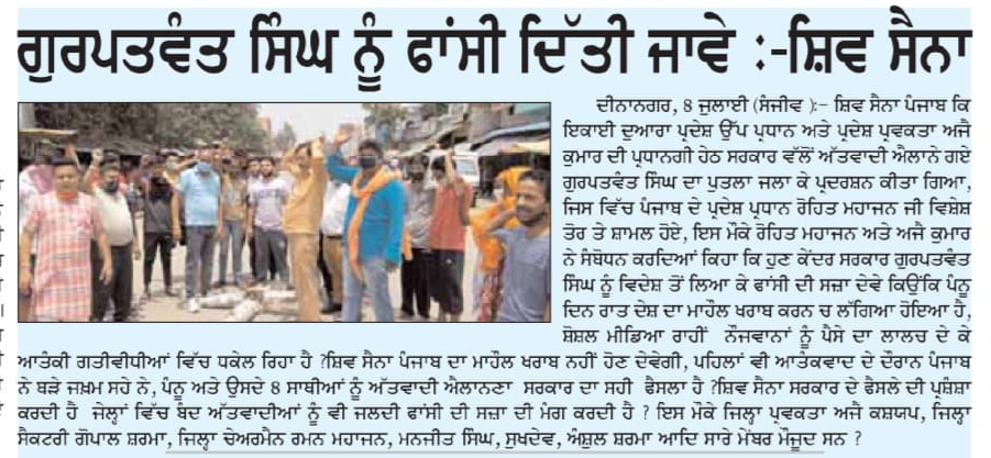 ARREST & HANG TO PANNU DEMANDED BY SHIV SENA PUNJAB