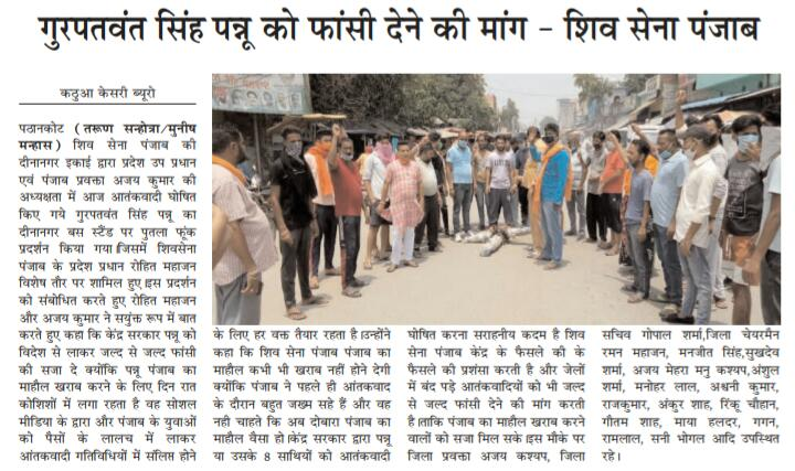 protest against pannu
