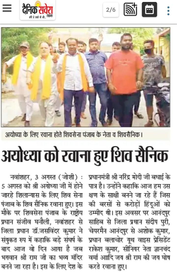 shiv sena punjab participate ceremony of ram mandir