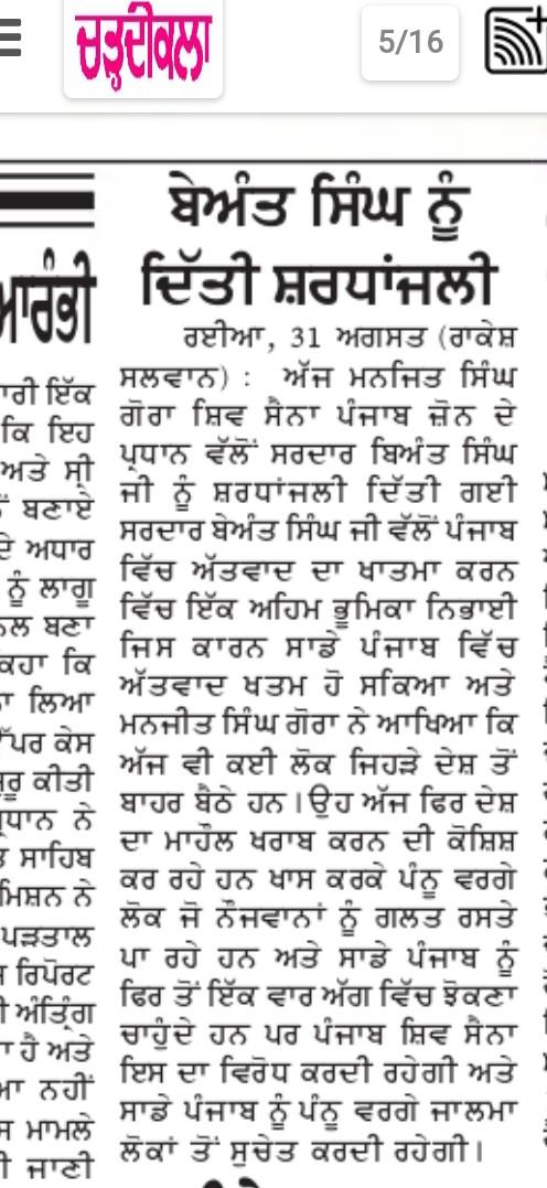 News Raiya