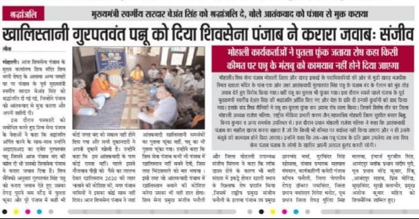 Kharar Shardhanjali To Biant singh