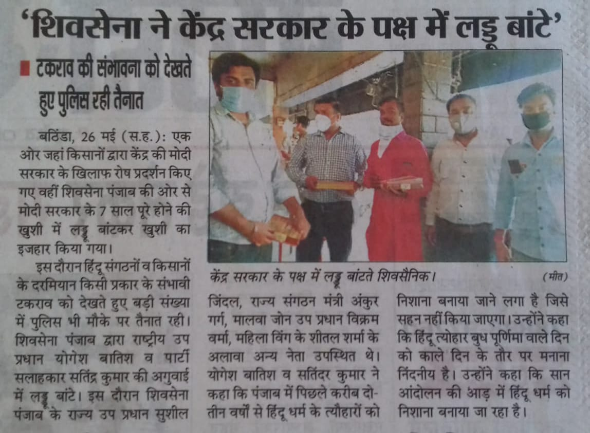 shiv sena punjab bathinda distribute laddo